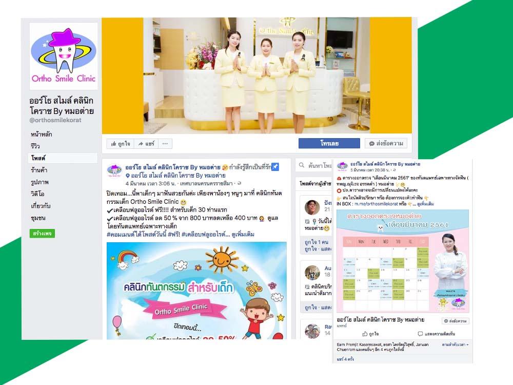 orthosmile clinic itcolla facebook portfolio